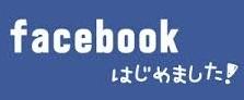 >>フェイスブック